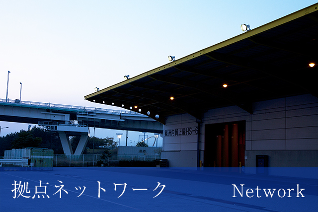 拠点ネットワーク
