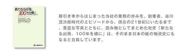 100年史